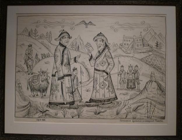 Гомбожап Цыбиков в Северном Тибете. Очиров Ц.Н., 1986 г.