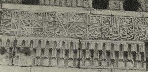 Мечеть Биби-Ханым в Самарканде. Деталь каменной резной панели. XIV-XV вв.