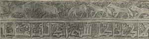 Фриз с животными из Савэ. Резной стук. XI в.