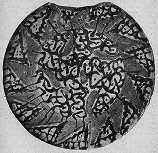 Узбекистан. Глиняное поливное блюдо работы 1927 г.