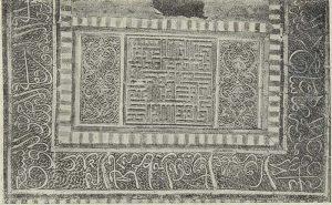 Деталь изразцовой декорации портала мавзолея 1360 г. Шах-и-Зинда. Самарканд