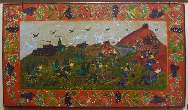 """Панно """"В районе озера Хасан"""". Д.И. Крюков. 1930-е."""