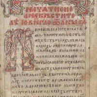 Болгарская письменность